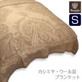 数量限定イタリア マラゾット社カシミヤ・ウール混毛布160×200cmArt.GIUDECCA 重量:820g