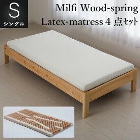 Milfi ミルフィウッドスプリングラテックスマットレス国産ひのきベッドフレーム羊毛ベッドパッドシングル限定 4点セット