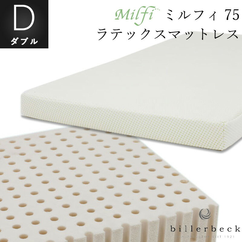 ビラベック ラテックス マットレスミルフィ ダブル 140×195×7.5cm