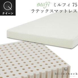 ビラベック ラテックス マットレスミルフィ クイーン 160(80×2)×195×7.5cmセミシングル×2台