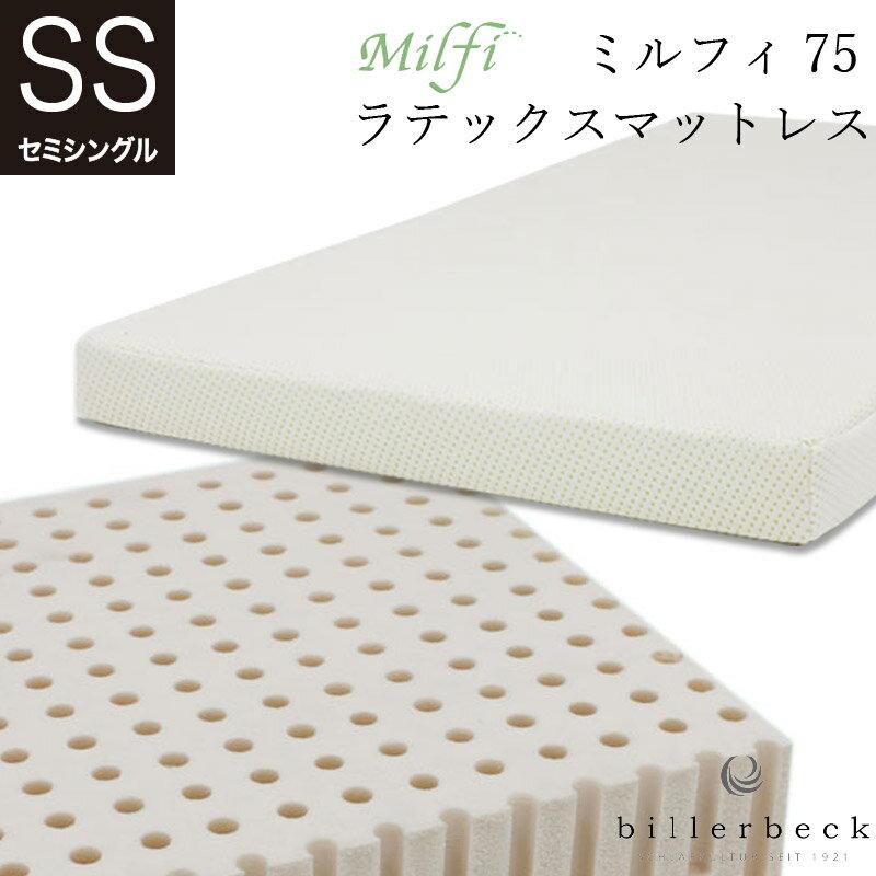 ビラベック ラテックス マットレスミルフィ セミシングル 80×195×7.5cm