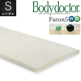 ボディドクター フートン5(FUTON5)シングル 97×195×8.5cm天然ラテックス100% 長期5年保証Body doctor Futon5