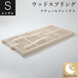 ウッドスプリングユニットシングル100×200×7cmオーストリア・RELAX社製Naturflex〜ナチュールフレックス〜