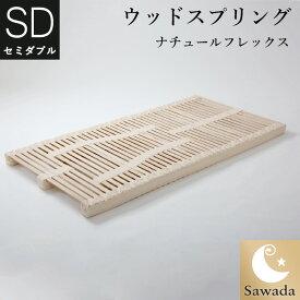 ウッドスプリングユニットセミダブル 120×200×7cmオーストリア・RELAX社製Naturflex〜ナチュールフレックス〜