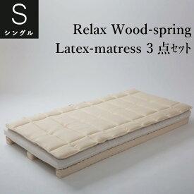 RELAX ナチュールフレックスウッドスプリングラテックスマットレスドイツ製羊毛敷き布団シングル限定 3点セット