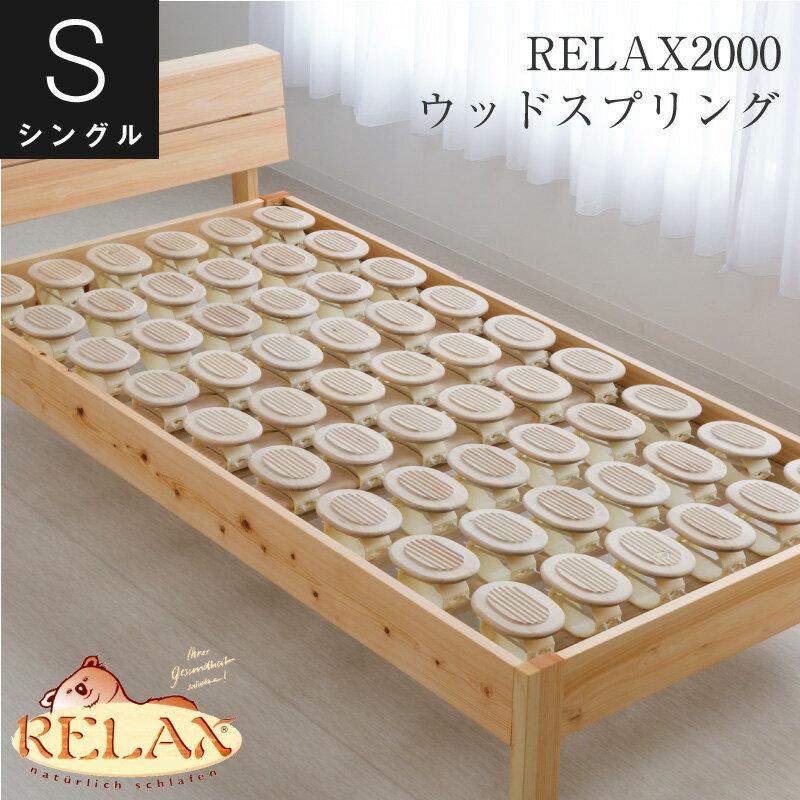 オーストリア・RELAX社製ウッドスプリング RELAX-2000シングルサイズ (99×198cm用)三分割タイプ