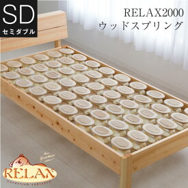 オーストリア・RELAX社製ウッドスプリング RELAX-2000セミダブルサイズ (119×198cm用)三分割タイプ