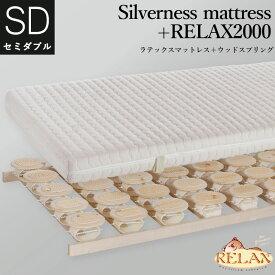 オーストリア・RELAX社製ラテックスマットレス〜シルバーネス〜14cmとウッドスプリングRERAX2000シングルセット