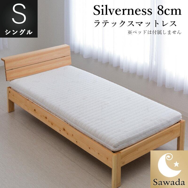 オーストリア・RELAX社製ラテックスマットレスSilverness〜シルバーネス〜シングル 100×200×9cm