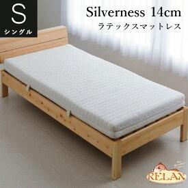 オーストリア・RELAX社製ラテックスマットレスSilverness〜シルバーネス〜硬めシングル 100×200×14cm