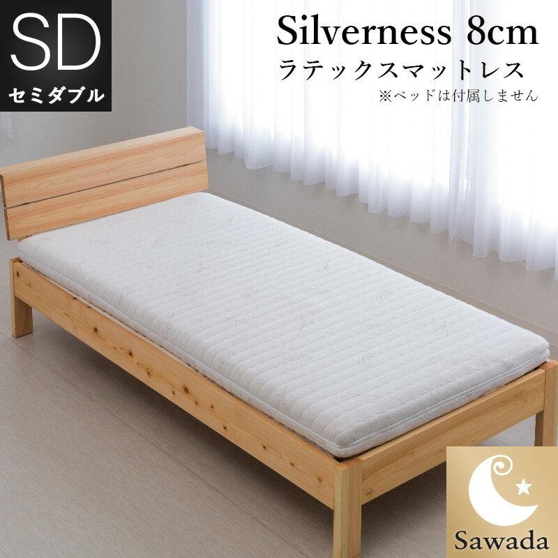オーストリア・RELAX社製ラテックスマットレスSilverness〜シルバーネス〜セミダブル 120×200×9cm