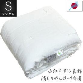 真綿掛布団濱ちりめん生地使用当店オリジナル日本製シングル国産真綿1.0kg入り