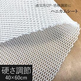ハニカムシート高さや硬さの調節用約40×60×0.4cm
