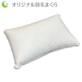 テラクリスタル羽毛枕中身:ダウン・フェザー日本製オリジナルサイズ:43×63cm