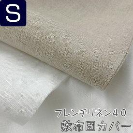 【日本製】フラットシーツハードマンズ・フレンチリネン100%フラットシ−ツ シングル 150×250cm 40番手生地使用ベッドリネンシーツホワイト・生成りの2色