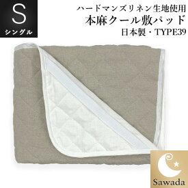 ハードマンズ・リネン麻敷きパッド TYPE39 シングル 105x210cm リバーシブル 日本製