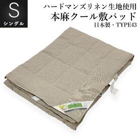ハードマンズ・極厚リネン麻敷きパッド TYPE43 シングル 105x210cm リバーシブル 日本製