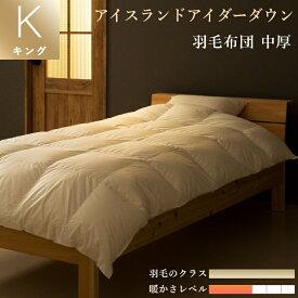 羽毛中厚掛け布団 キング:230×210cmアイスランド産アイダーダウンを使用超軽量生地:綿100% 収納袋付高気密住宅やマンションにお住まいの方や2枚合わせ用におすすめ日本製 受注生産10年保証付き