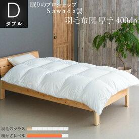 羽毛掛け布団 ダブル:190×210cmハイパワーな400dpのダックダウン使用軽量国産生地:綿100% 収納袋付二層式でふっくらあたたか 寒冷地や寒がりの方におすすめ日本製 受注生産3年保証付き