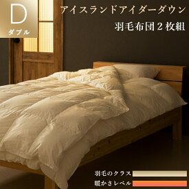 羽毛掛け布団 ダブル:190×210cmアイスランド産アイダーダウンを使用超軽量生地:綿100% 収納袋付掛け+肌セット2枚合わせでも一般的な生地1枚分の重さ日本製 受注生産10年保証付き