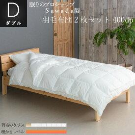 羽毛掛け布団 ダブル:190×210cmハイパワーな400dpのダックダウン使用軽量国産生地:綿100% 収納袋付掛け+肌セット2枚合わせでも一般的な生地1枚分の重さ日本製 受注生産3年保証付き