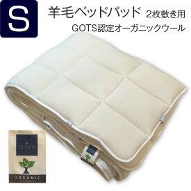 Global Organic Textile Standard・GOTS認定オーガニックコットン・オーガニックウール使用ドイツ・ビラベック社製高品質 羊毛ベッドパッドシングルサイズ