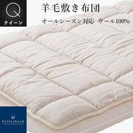 当店だけのオリジナルドイツ・ビラベック社に作ってもらった厚手 ベッドパッド高品質 羊毛敷き布団クイーンサイズ