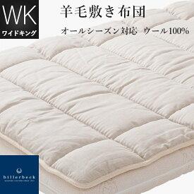 当店だけのオリジナルドイツ・ビラベック社に作ってもらった厚手 ベッドパッド高品質 羊毛敷き布団ワイドキング200×200cm