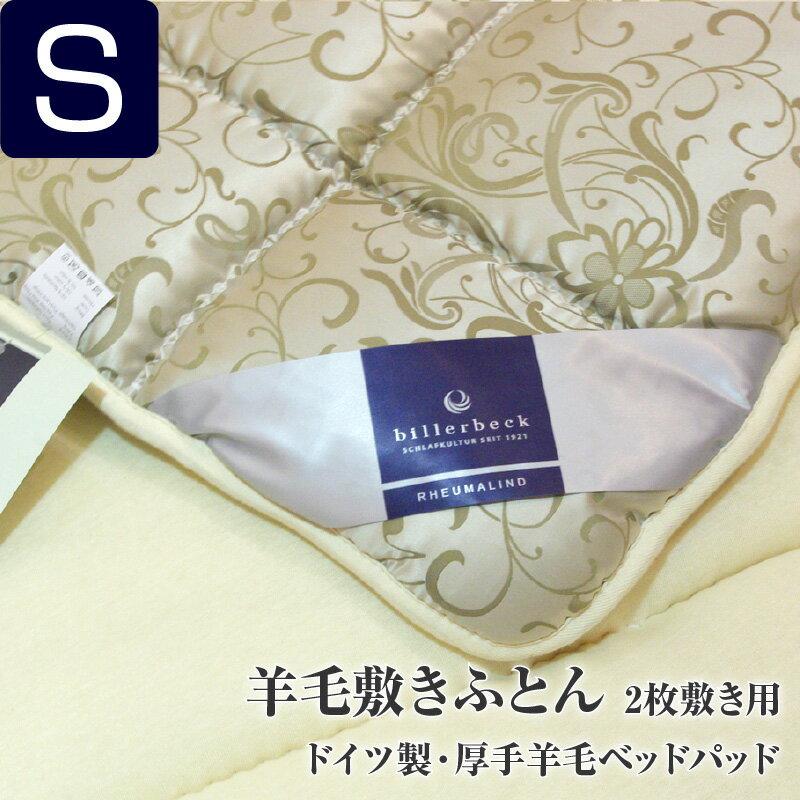 【限定生産】最高級シルクジャガード生地ドイツ・ビラベック社羊毛敷き布団シングルサイズ