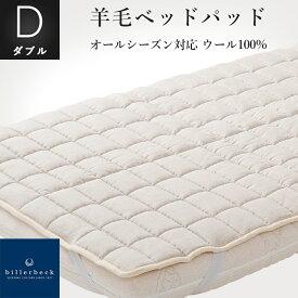 当店だけのオリジナルドイツ・ビラベック社に作ってもらった高品質 羊毛ベッドパッドダブルサイズ