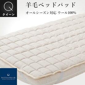 当店だけのオリジナルドイツ・ビラベック社に作ってもらった高品質 羊毛ベッドパッドクイーンサイズ