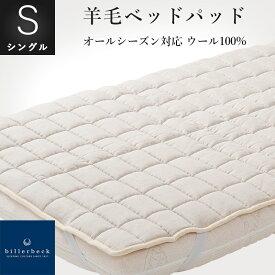 当店だけのオリジナルドイツ・ビラベック社に作ってもらった高品質 羊毛ベッドパッドシングルサイズ