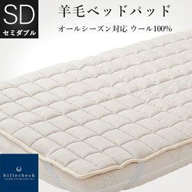 当店だけのオリジナルドイツ・ビラベック社に作ってもらった高品質 羊毛ベッドパッドセミダブルサイズ