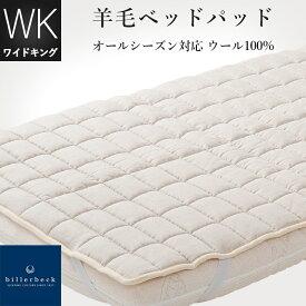 当店だけのオリジナルドイツ・ビラベック社に作ってもらった高品質 羊毛ベッドパッドワイドキングサイズ(シングル2台分)