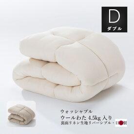 羊毛ベッドパッド厚手 羊毛敷き布団ダブル当店のオリジナル 2枚敷き用日本製 高品質