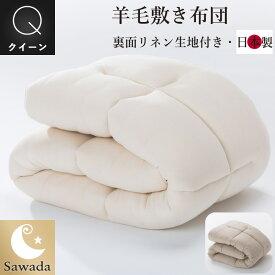 羊毛ベッドパッド厚手 羊毛敷き布団クイーン当店のオリジナル 2枚敷き用日本製 高品質