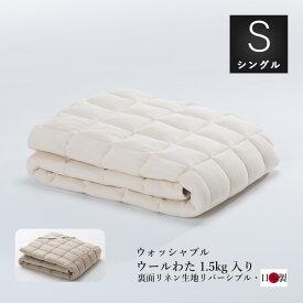 羊毛ベッドパッド薄手 羊毛敷き布団シングル当店のオリジナル 2枚敷き用日本製 高品質