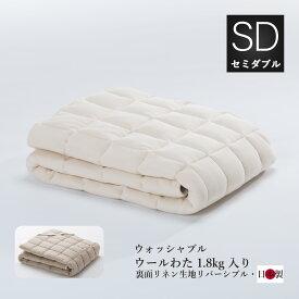 羊毛ベッドパッド薄手 羊毛敷き布団セミダブル当店のオリジナル 2枚敷き用日本製 高品質