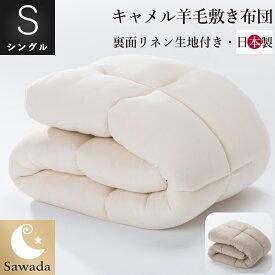 キャメル 羊毛 ベッドパッド 厚手 シングル 100×200cm 2枚敷き用 日本製 Sawadaオリジナル