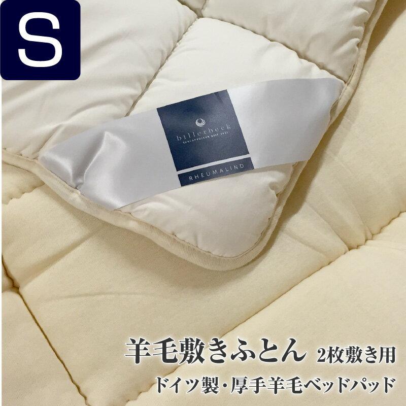 ドイツ・ビラベック社厚手 ベッドパッド高品質 羊毛敷き布団シングルサイズ