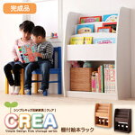 【CREA】クレアシリーズ【棚付絵本ラック】幅63cm