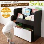 リビングキッズファニチャーシリーズ【SMILE】スマイルおもちゃ箱付き絵本ラック