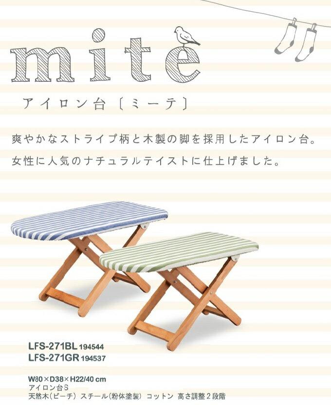 アイロン台S ロータイプ【mite】ミーテ 【】○