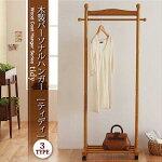 木製コートハンガーシリーズ【tidy】ティディ:木製パーソナルハンガー