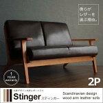 北欧デザイン木肘レザーソファ【Stinger】スティンガー2P
