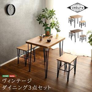【送料無料】ダイニングテーブルセット 2人掛け ヴィンテージ 北欧 ナチュラル カフェ風 木製 おしゃれ コンパクト Umbure-ウンビュレ-