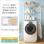 伸縮機能付き洗濯機上のスペースが有効活用できるナチュラルランドリーラックMoneモネ
