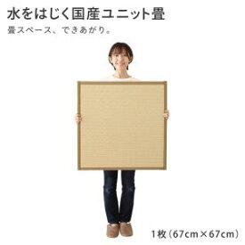 水をはじく 国産 ユニット畳 toymaS トイマエス 1枚入り 畳 ユニット マット たたみ おしゃれ 日本製 はっすい 撥水 正方形 連結 水拭き お昼寝マット 子供部屋
