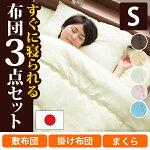 国産洗える布団3点セット(掛布団+敷布団+枕)シングルサイズ