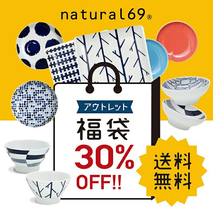 【波佐見焼】【natural69】【アウトレット】【福袋】